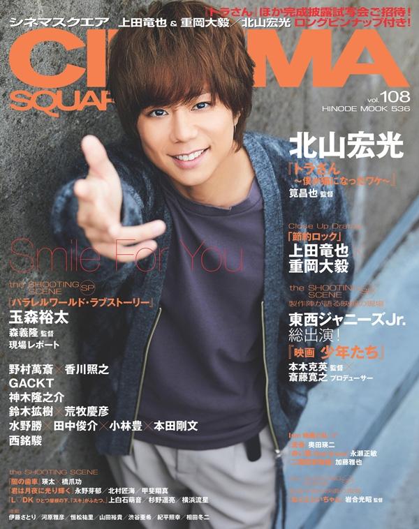 シネマスクエア Vol.108 HINODE MOOK