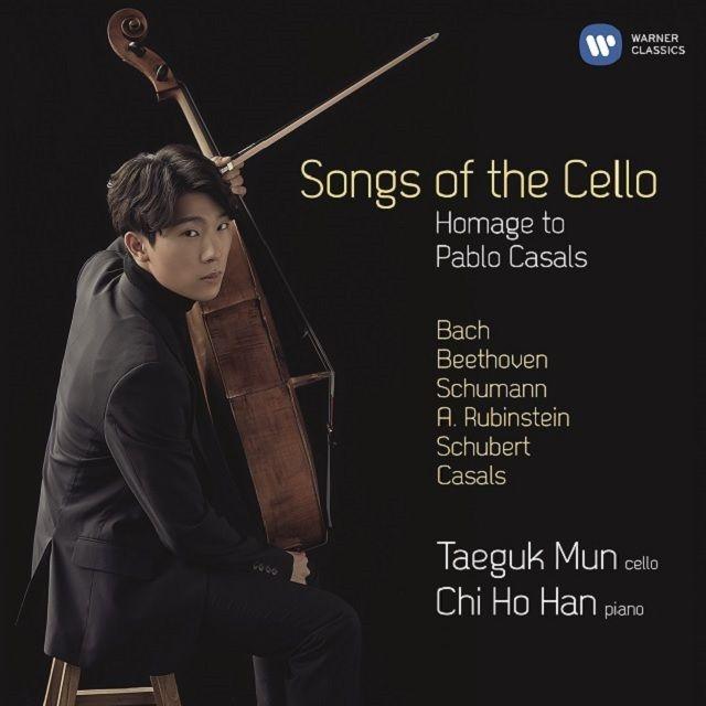 『チェロの歌声〜カザルスへのオマージュ』 ムン・テグク、チホ・ハン