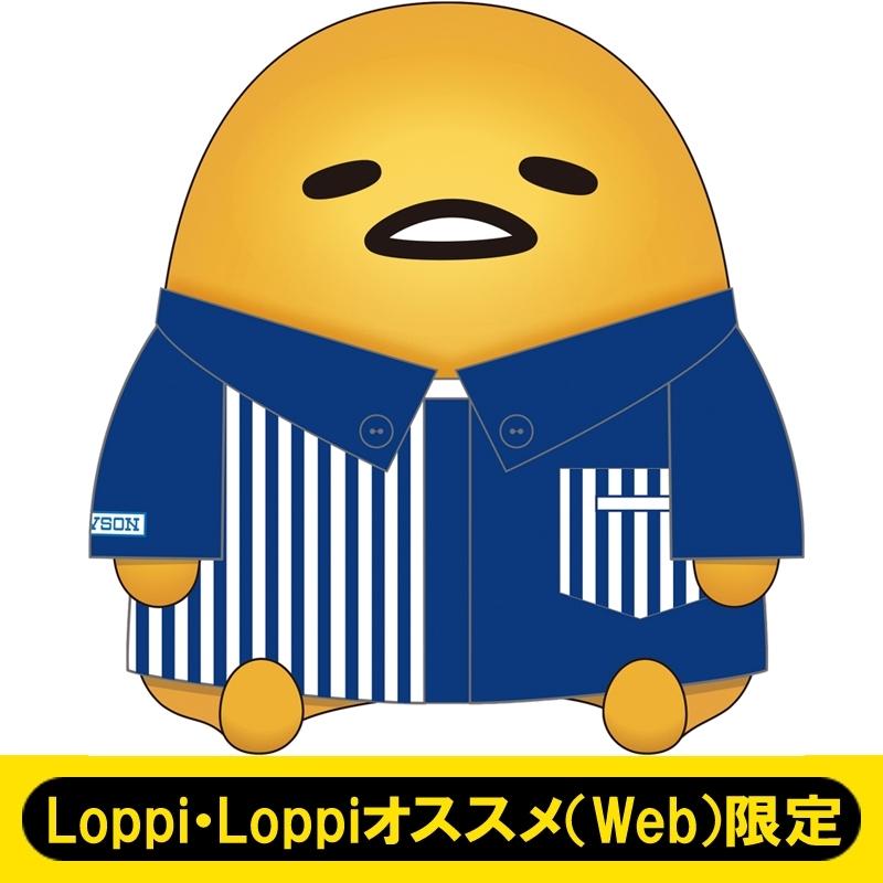 ぐでたまローソン制服ぬいぐるみ【Loppi\u0026Loppiオススメ(WEB)限定】