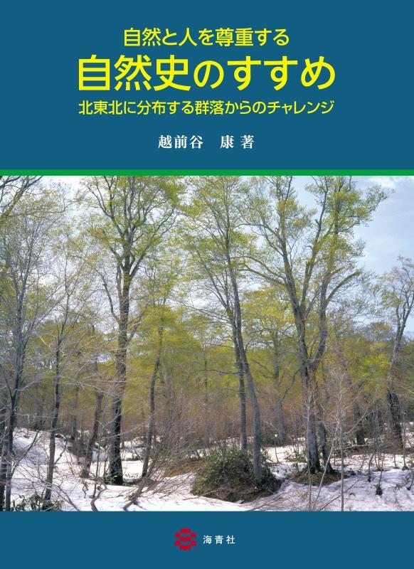 自然と人を尊重する自然史のすすめ 北東北に分布する群落からのチャレンジ