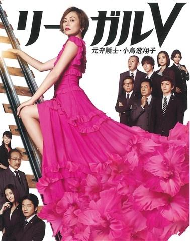 リーガルV 〜元弁護士・小鳥遊翔子〜Blu-ray BOX