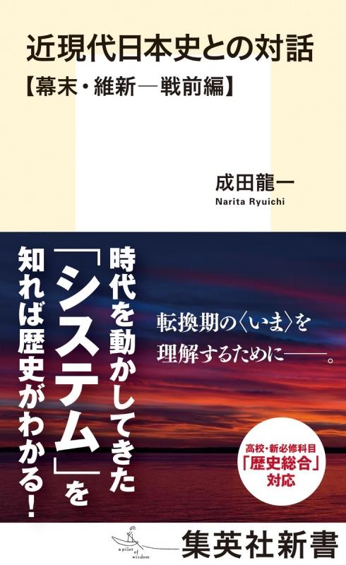 近現代日本史との対話 幕末・維新‐戦前編 集英社新書
