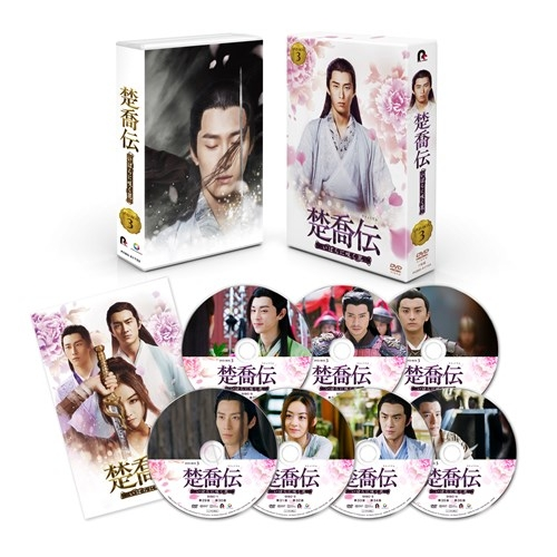 楚喬伝〜いばらに咲く花〜DVD-BOX3