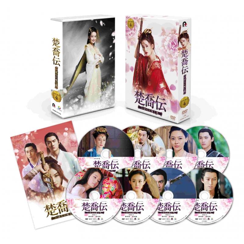 楚喬伝〜いばらに咲く花〜DVD-BOX4