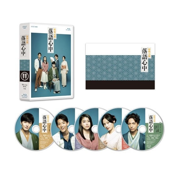 NHKドラマ10「昭和元禄落語心中」(ブルーレイボックス)