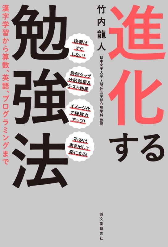 進化する勉強法 漢字学習から算数、英語、プログラミングまで