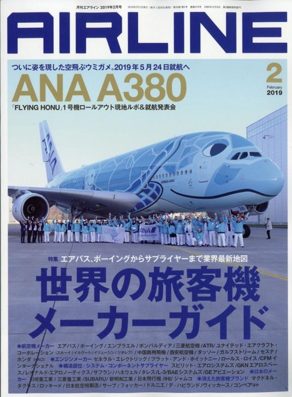 AIR LINE (エアライン)2019年 2月号