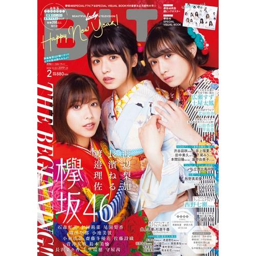 B.L.T.2019年 2月号【欅坂46版】