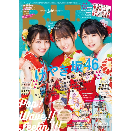 B.L.T.2019年 2月号増刊【けやき坂46版】