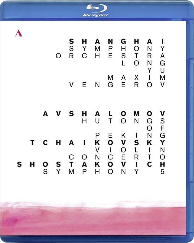 ショスタコーヴィチ:交響曲第5番『革命』、チャイコフスキー:ヴァイオリン協奏曲、他 ロン・ユー&上海交響楽団、マキシム・ヴェンゲーロフ(2017年ルツェルン)