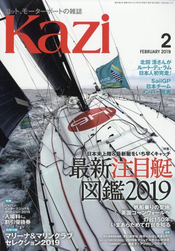 Kazi (カジ)2019年 2月号