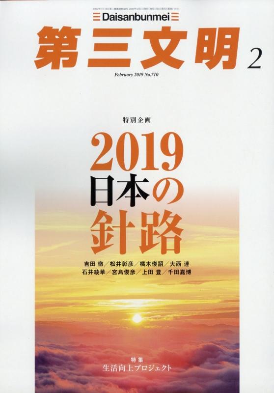 第三文明 2019年 2月号