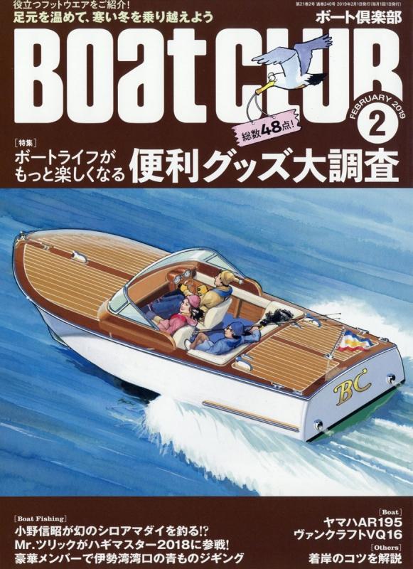 BoatCLUB (ボートクラブ)2019年 2月号