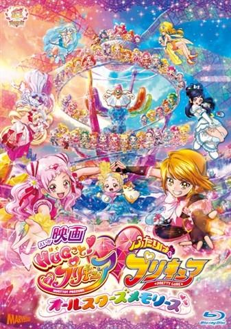 映画HUGっと!プリキュア ふたりはプリキュア〜オールスターズメモリーズ〜Blu-ray