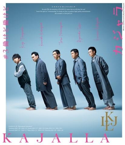 小林賢太郎コント公演 カジャラ#3『働けど働けど』Blu-ray