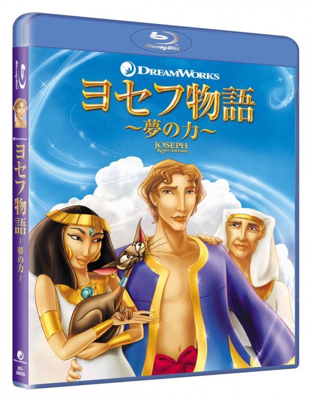 ヨセフ物語 〜夢の力〜