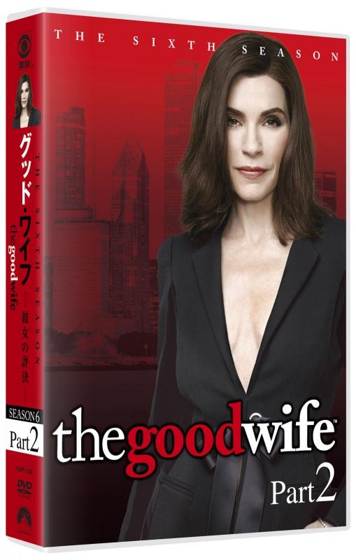 グッド・ワイフ 彼女の評決 シーズン6 DVD-BOX Part2【5枚組】