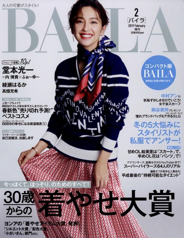 コンパクト版 BAILA (バイラ)2019年 2月号増刊