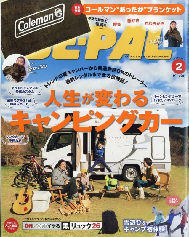 BE-PAL (ビーパル)2019年 2月号