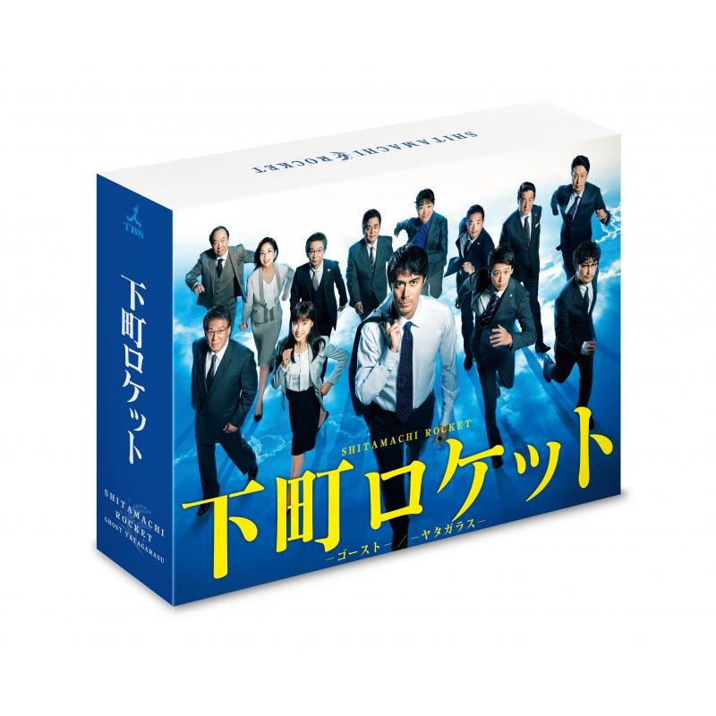 下町ロケット −ゴースト−/−ヤタガラス− 完全版 Blu-ray BOX