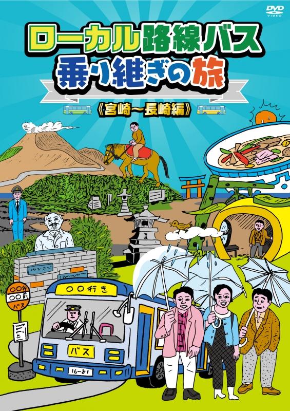 ローカル路線バス乗り継ぎの旅 宮崎〜長崎編