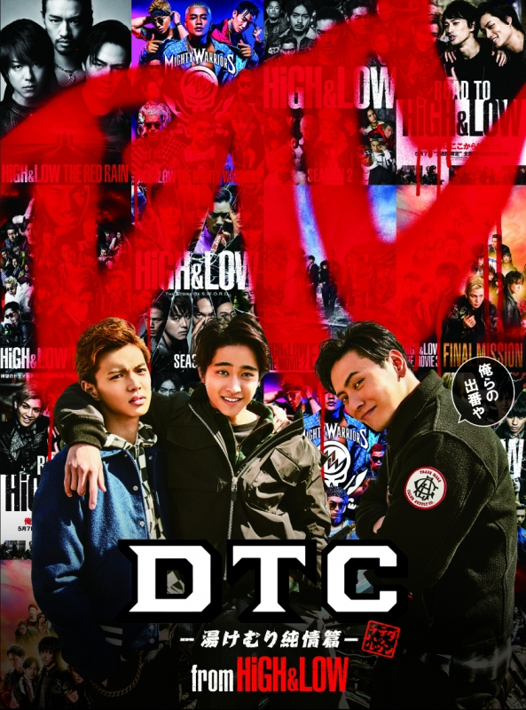 DTC−湯けむり純情篇−from HiGH&LOW【Blu-ray Disc2枚組】※豪華盤