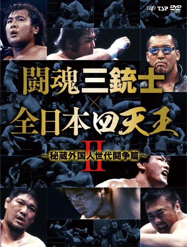 闘魂三銃士×全日本四天王II〜秘蔵外国人世代闘争篇〜DVD-BOX