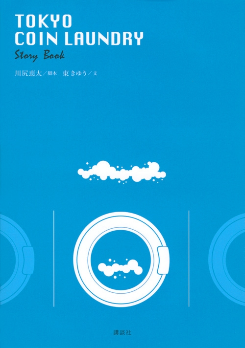 TOKYO COIN LAUNDRY Story Book