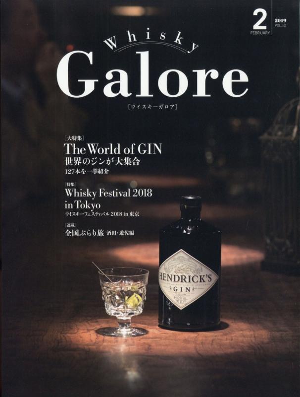 Whisky Galore (ウイスキーガロア)2019年 2月号