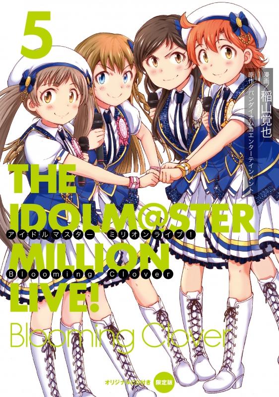アイドルマスター ミリオンライブ! Blooming Clover 5 オリジナルCD付き限定版 電撃コミックスNEXT