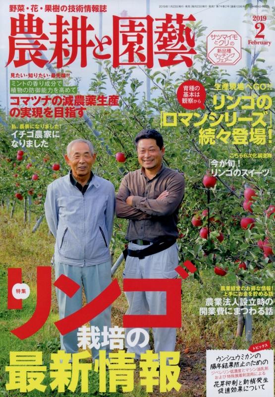 農耕と園芸 2019年 2月号