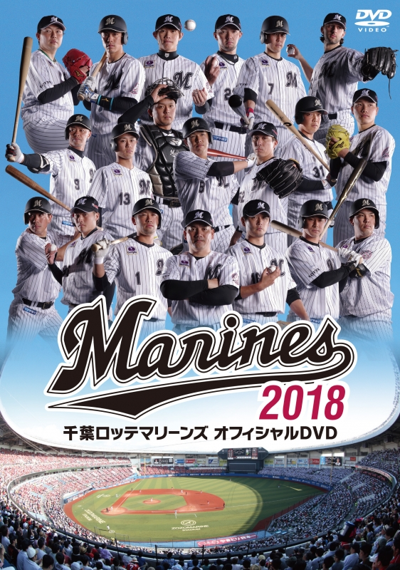 Chiba Lotte Marines Official Dvd 2018
