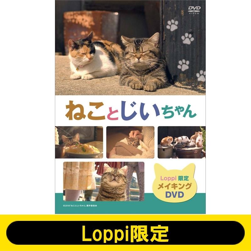 メイキングDVD ねことじいちゃん【Loppi限定】 : ねこまき | Loppi ...