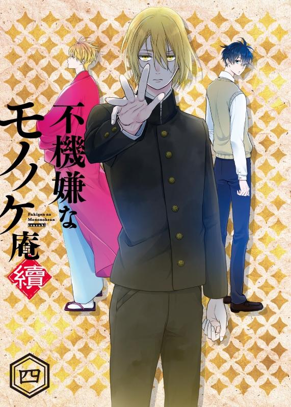 不機嫌なモノノケ庵 續 第4巻 DVD