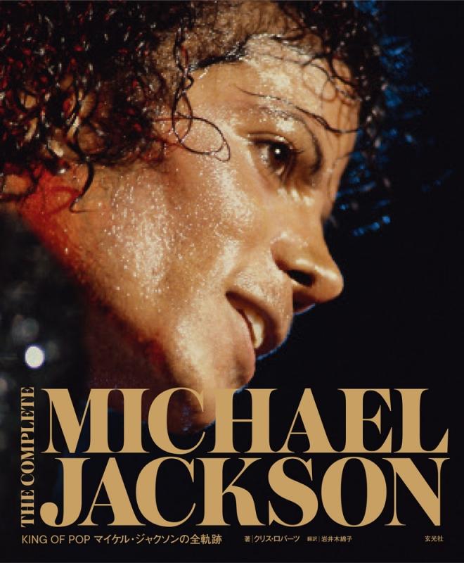 COMPLETE MICHAEL JACKSON -KING OF POP マイケル・ジャクソンの全軌跡 ...