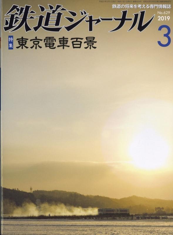 鉄道ジャーナル 2019年 3月号