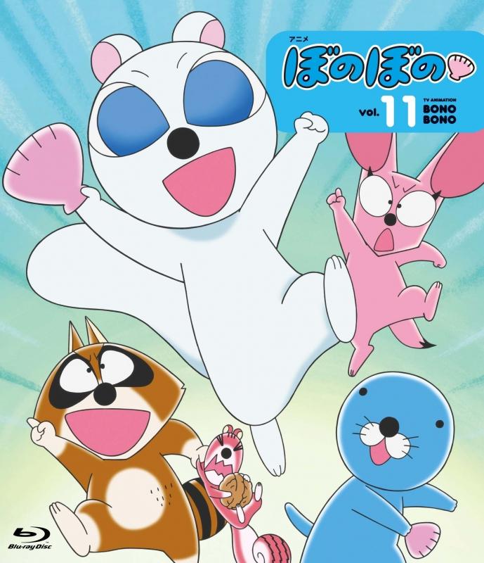 Blu-ray ぼのぼの 11