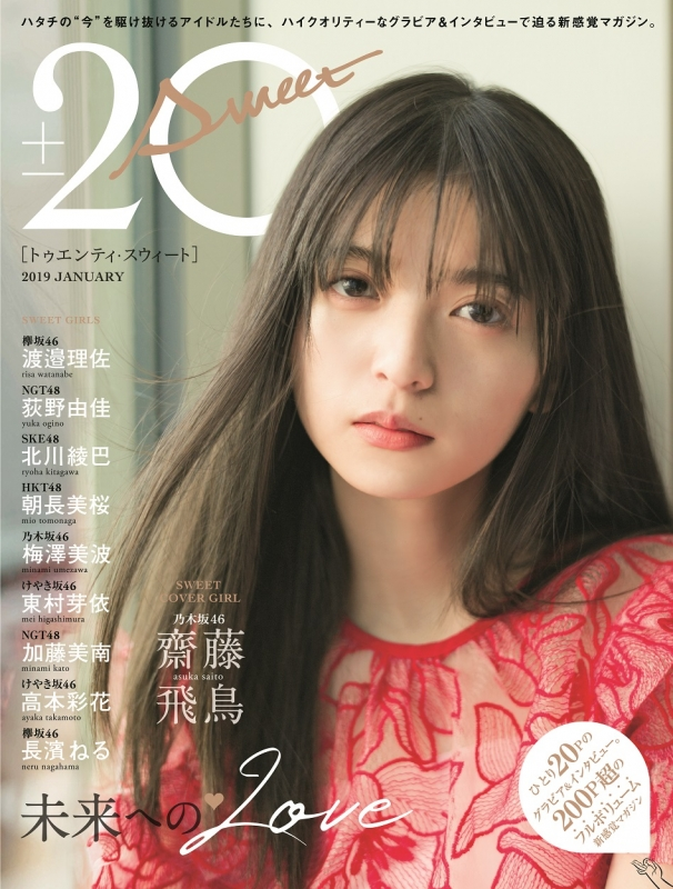 20±SWEET (トゥエンティ スウィート)2019 JANUARY TOKYO NEWS MOOK