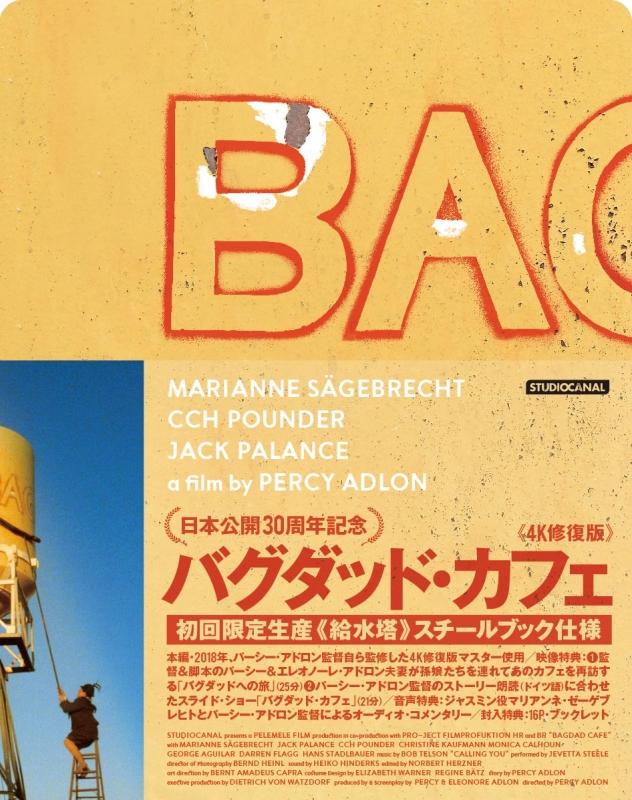 バグダッド・カフェ 4K修復版 DVD