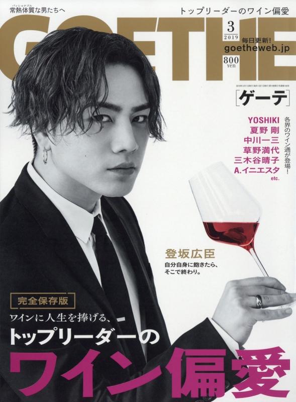 GOETHE (ゲーテ)2019年 3月号【表紙:登坂広臣】