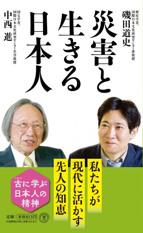 災害と生きる日本人 潮新書