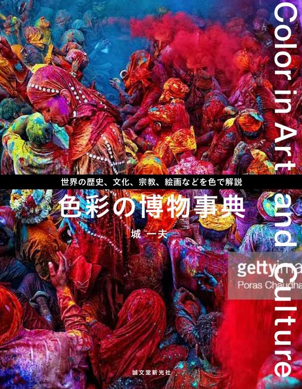色彩の博物事典 世界の歴史、文化、宗教、アートを色で読み解く