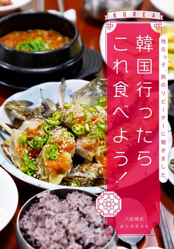 韓国行ったらこれ食べよう! 地元っ子、旅のリピーターに聞きました。