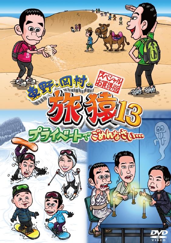 東野・岡村の旅猿13 プライベートでごめんなさい…スペシャルお買得版
