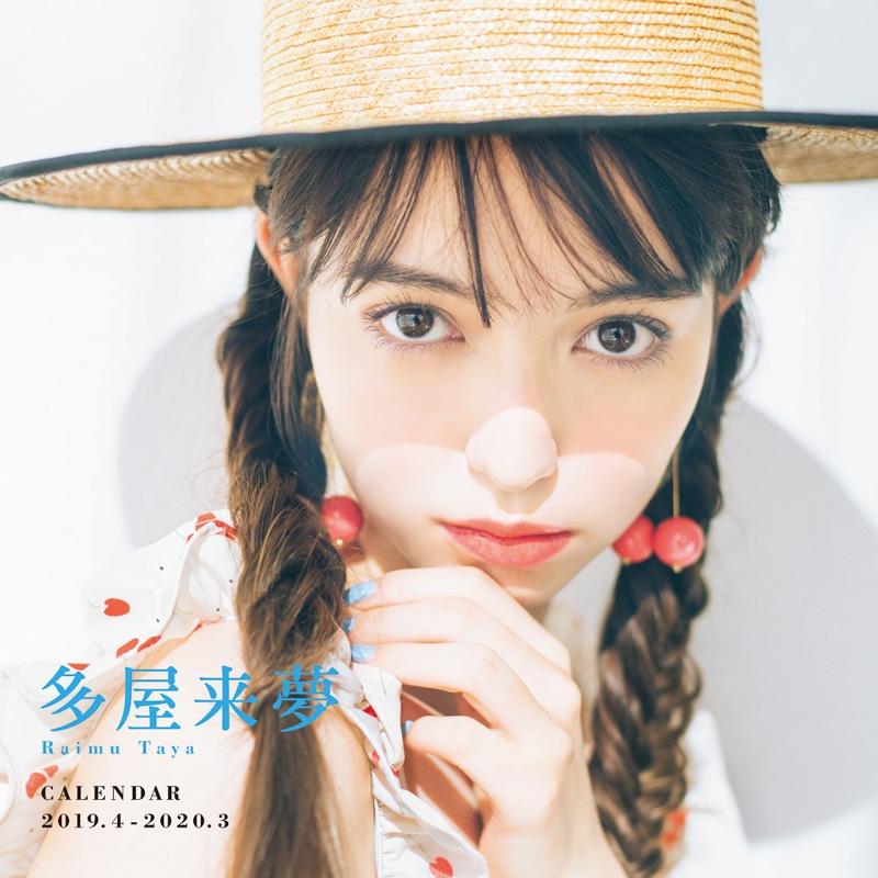 多屋来夢オフィシャルカレンダー2019.4-2020.3