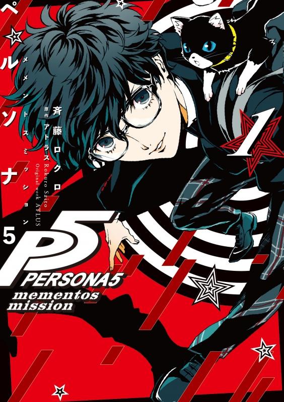 ペルソナ5 メメントスミッション 1 電撃コミックスNEXT