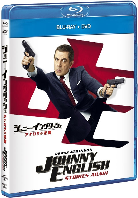 ジョニー・イングリッシュ アナログの逆襲 ブルーレイ+DVDセット