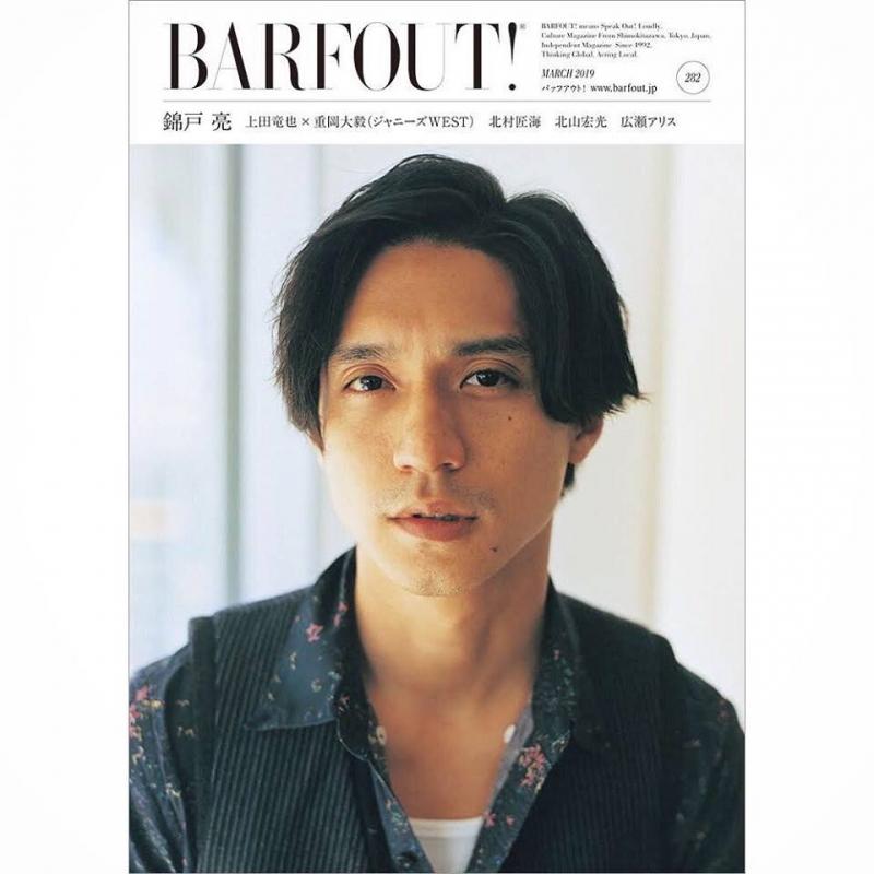 BARFOUT! Vol.282 錦戸亮 Brown's books