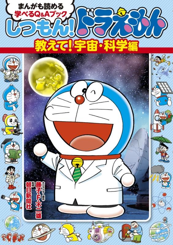 しつもん!ドラえもん教えて! 宇宙・科学編 まんがも読める 学べるQ & Aブック