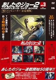 あしたのジョー2 COMPLETE DVD BOOK Vol.3